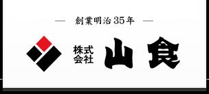 創業明治23年 株式会社山食
